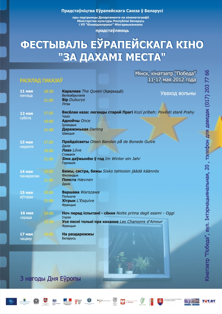 Schedule of festival screenings