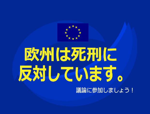 Anti-DP-logo-JP-big620X472