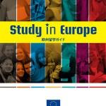 EU-Brochure