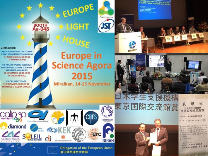 Europe Light House - Science Agora, Miraikan, 14-15 November 2015 (Yasuhiko Shimazu, Tom Kuczynski)