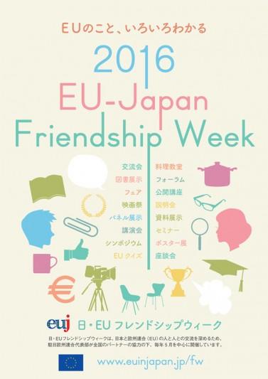 Friendshipweek_Flyer_Omote-image-600