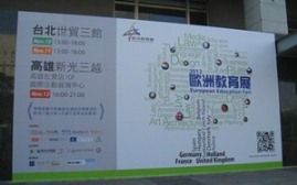 The entrance of the 2012 European Education Fair in Taiwan